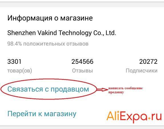 AliExpress-та сатушыға мобильді қосымша арқылы қалай байланысуға болады
