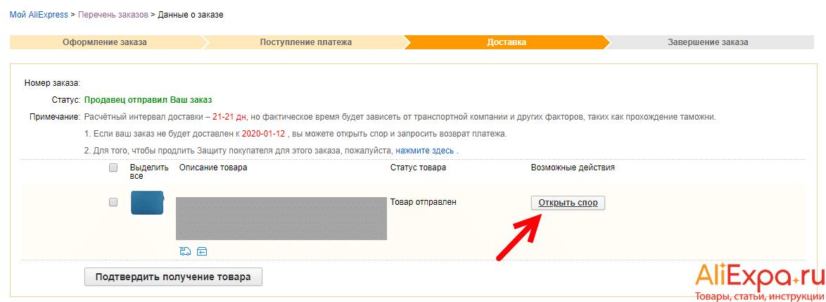 Entä jos paketti ei ole mukana AliExpress: Kirjoitamme myyjälle, avaa riita. | Kuinka palauttaa rahaa AliExpressista, jos tavarat eivät tulleet