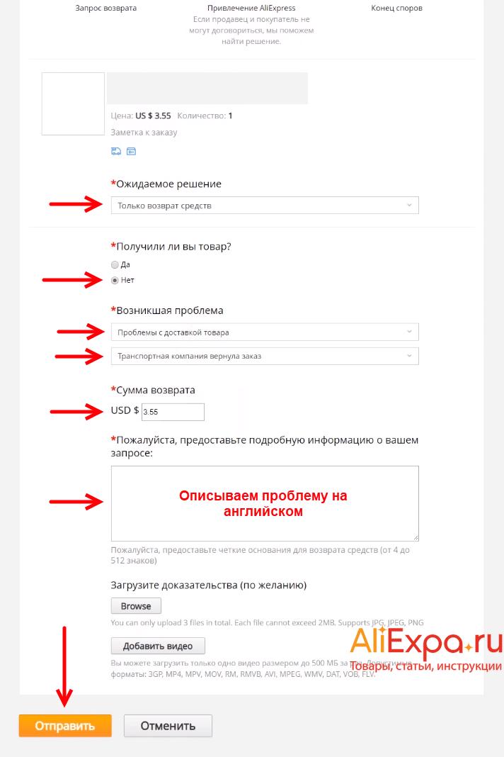 Co když balík nepřišel s AliExpress: píšeme prodejce, otevřete spor Jak vrátit peníze z AliExpress, pokud zboží nepřišel