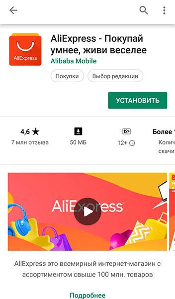 Application mobile AliExpress Télécharger sur Google Play