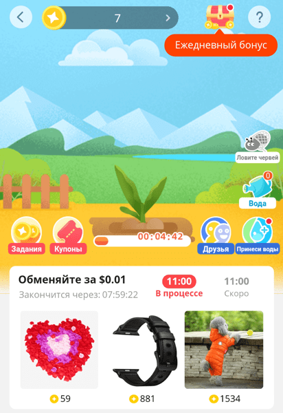 AliExpress Money Tree Jeu