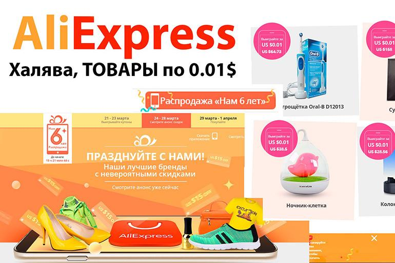 Halyava Aliexpress