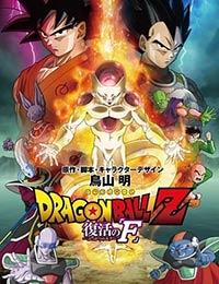 Dragon Ball Z Movie 15: Fukkatsu no F (Dub)