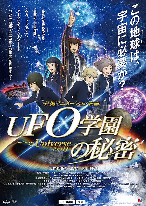 UFO Gakuen no Himitsu