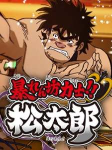 Abarenbou Rikishi!! Matsutarou 1