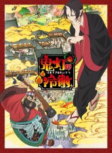Hoozuki no Reitetsu 5