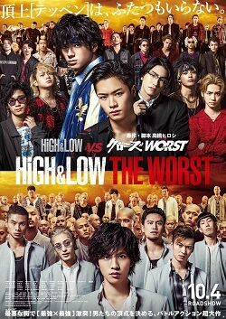 High & Low The Worst 1