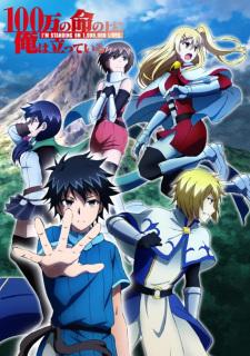 100-man no Inochi no Ue ni Ore wa Tatteiru 2nd Season 1
