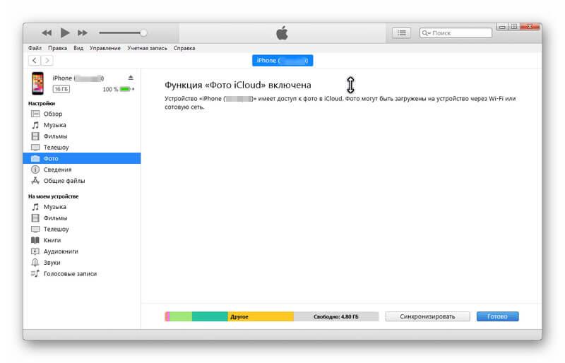 Foto v iTunes.