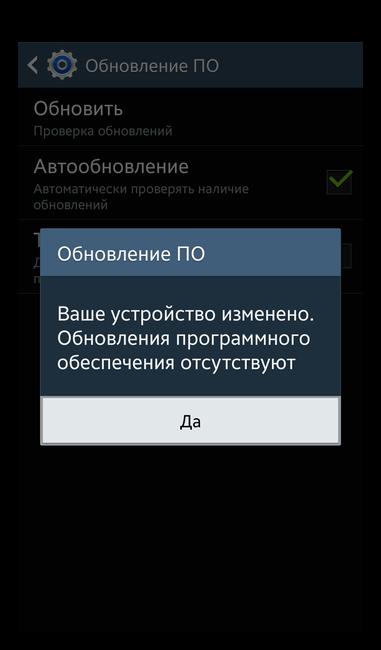 Обновление ПО с root на Андроид