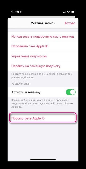 A Clickem-fiók megtekintése Apple ID