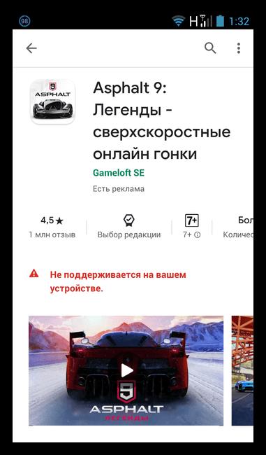 Spillet understøttes ikke på den gamle Android-version.