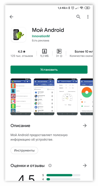 I-download ang aking Android mula sa Google Play.