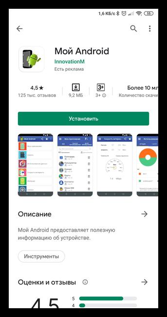 Unduh Android saya dari Google Play