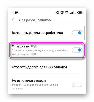 USB DEBUG ACTIVATION