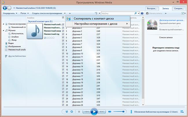 Audio CD көмегімен файлдарды жүктеңіз