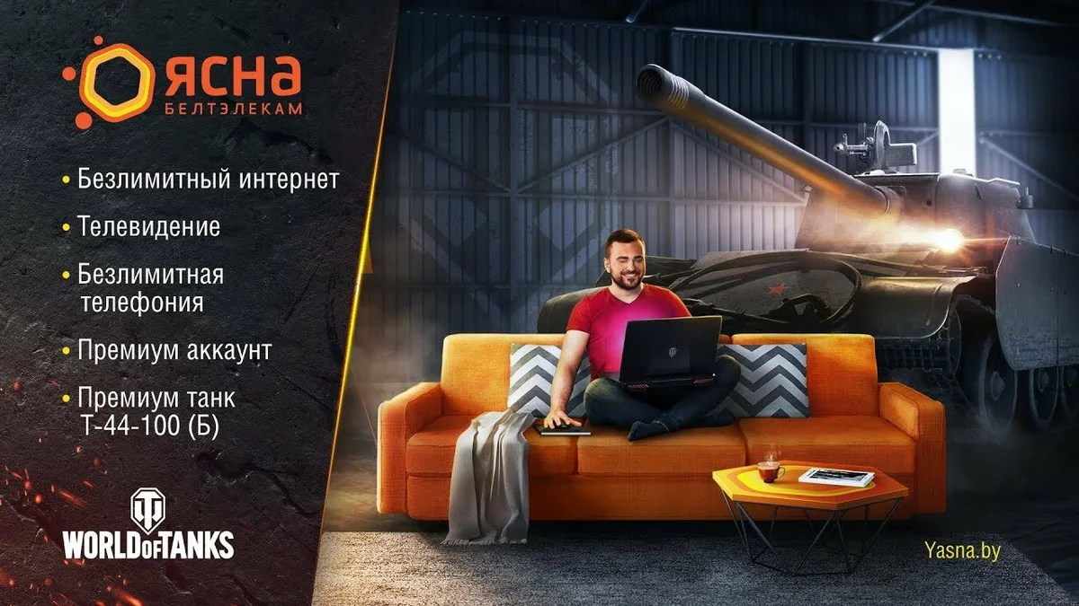 Darmowe konto premium World of Tanks od Beltelecom