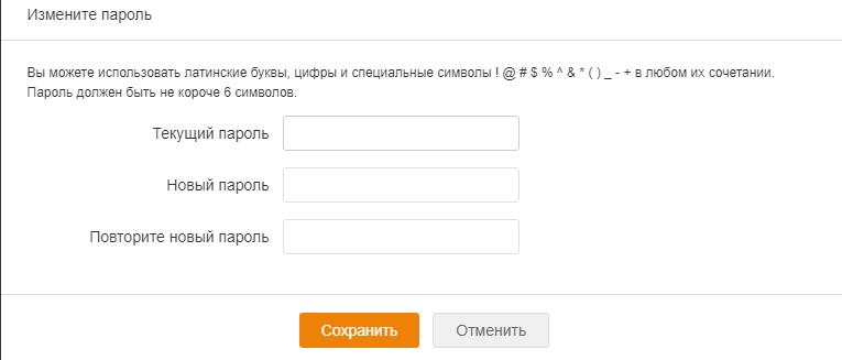 Как изменить пароль в Одноклассниках в телефоне – инструкция