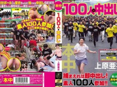AVOP-069 Japan porn Uehara Ai Out Of 100 People