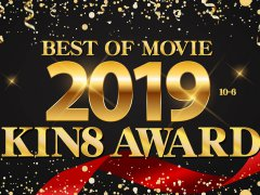 KIN8 AWARD BEST OF MOVIE xxx 2019