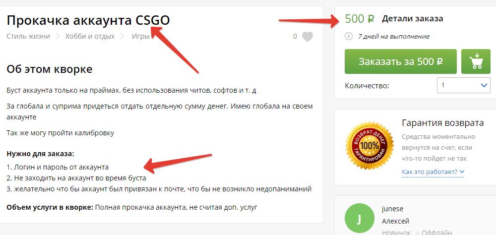 Cop Go-да сору тақырыбы - Корочкамен хабарландыру