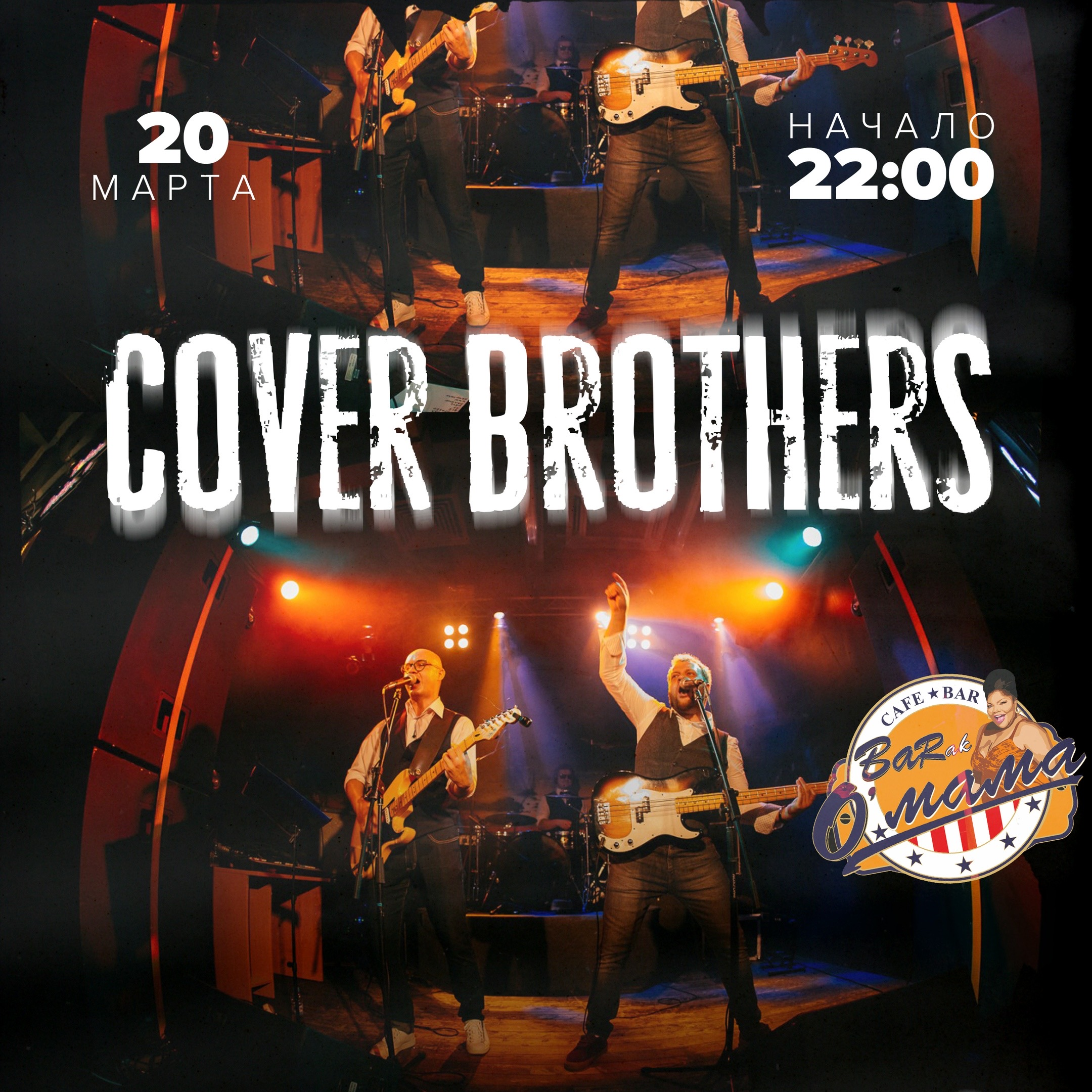 «COVER BROTHERS»