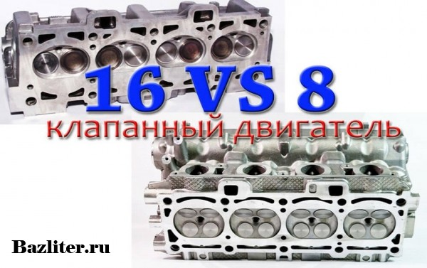 What engine is better: on 8 or 16 valves? Features, differences, pros and cons