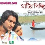 https://bdmusiccafe.files.wordpress.com/2014/01/bangla-matir-pinjira-movie-poster.jpg.