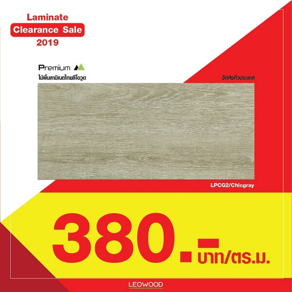 Laminate Chic Gray 12x195-198x1210มม. Leowood