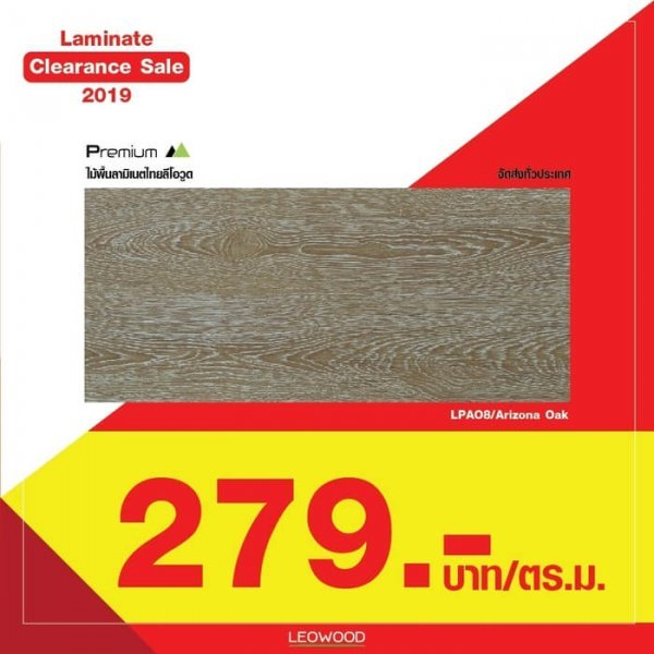 Laminate Arizona Oak 8x198x1210มม. Leowood