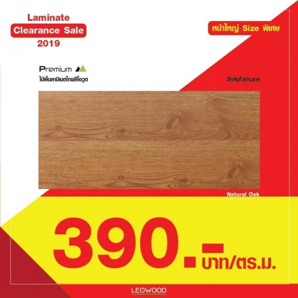 Laminate Natural Oak 12x298x1218มม. Leowood