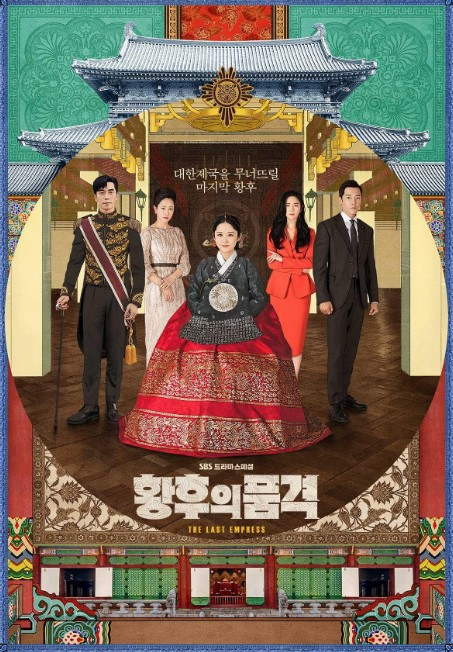 The Last Empress TV Series (2019) Poster