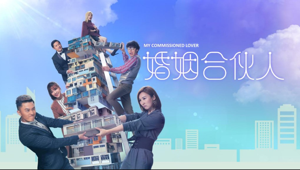 My Commissioned Lover Hong Kong (Drama 2019) | Cast, Episodes | And Everything You Need to Know