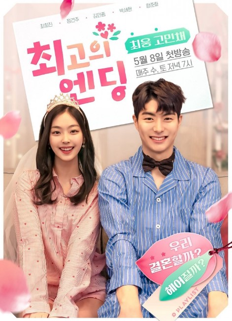 The Best Ending Korean (Drama 2019) Poster