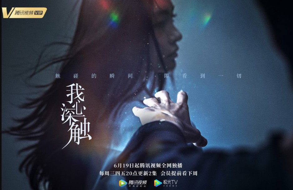 Deep in My Heart Chinese (Drama 2019)   Cast, Episodes   And