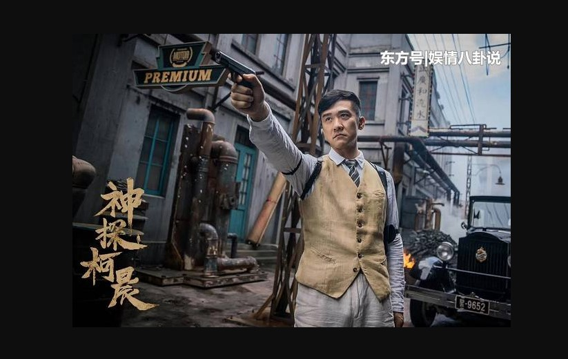 Detective Ke Chen Chinese (Drama 2019) | Cast, Episodes | And Everything You Need to Know