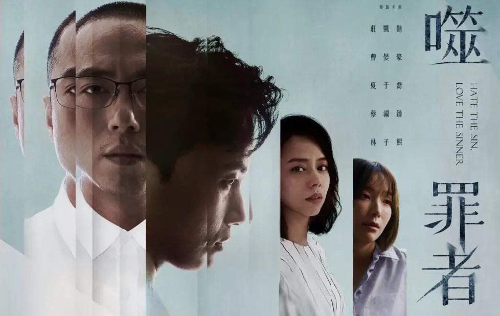 Hate the Sin, Love the Sinner Taiwan Drama (2019) | Cast