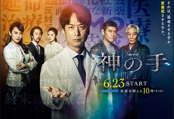 Kami no Te Japanese (Drama 2019) | Cast, Episodes | And Everything You Need to Know