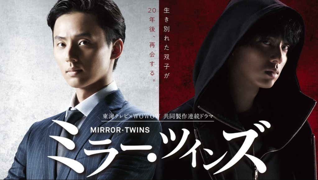 Mirror Twins 2 Japanese (Drama 2019) | Cast, Plot | And