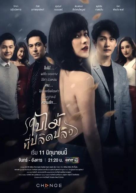 Bai Mai Tee Plid Plew Thailand (Drama 2019) | Cast, Episodes