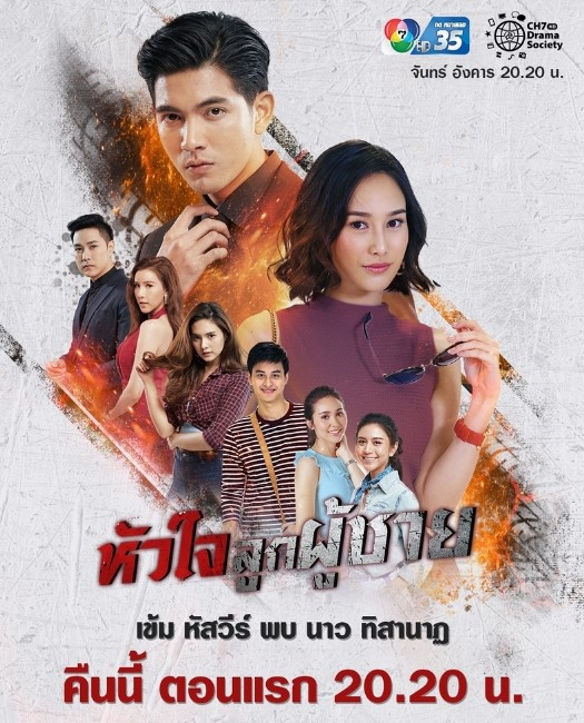 Hua Jai Look Poochai Thailand (Drama 2019) | Cast, Episodes | And