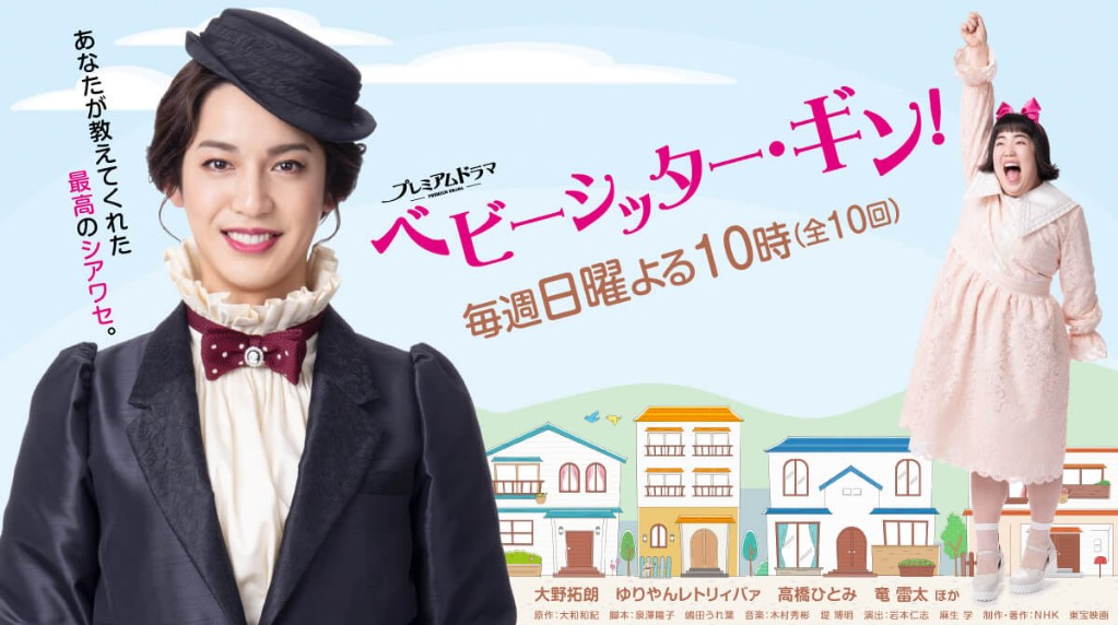 Babysitter Gin Japanese (Drama 2019) | Cast, Episodes | And Everything You Need to Know