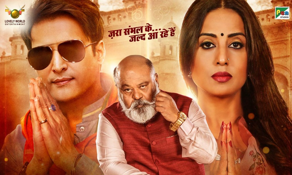 Family of Thakurganj (2019) | Cast, Budget | And Everything You Need to Know