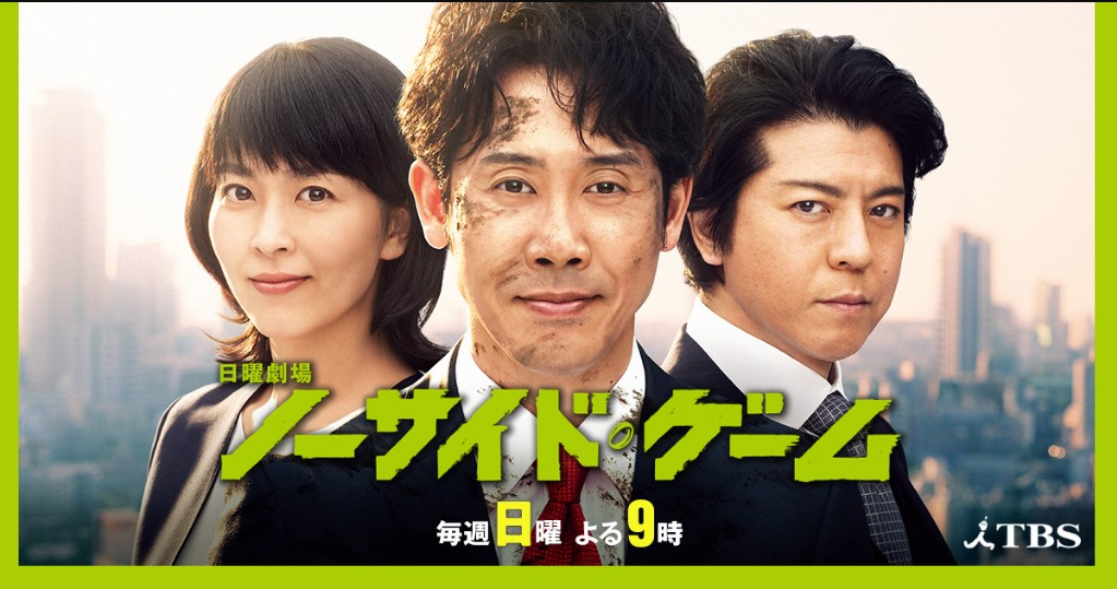 No Side Game Japanese (Drama 2019) | Cast, Episodes | And Everything You Need to Know
