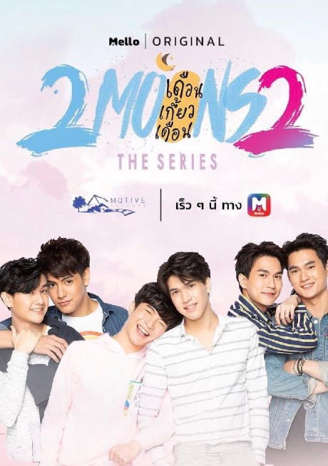 2 Moons 2 The Series Thailand (Drama 2019) Poster