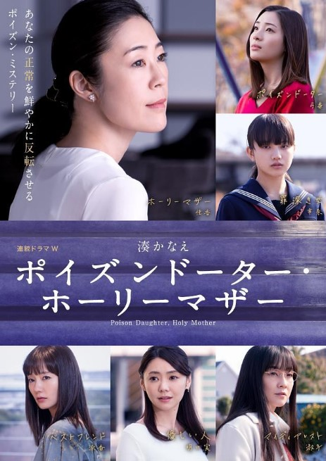 Poison Daughter, Holy Mother Japanese (Drama 2019) Poster