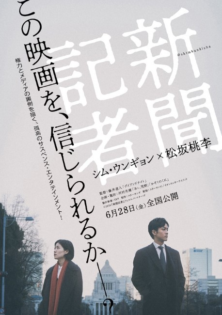 Shinbun Kisha Japanese (Movie 2019)