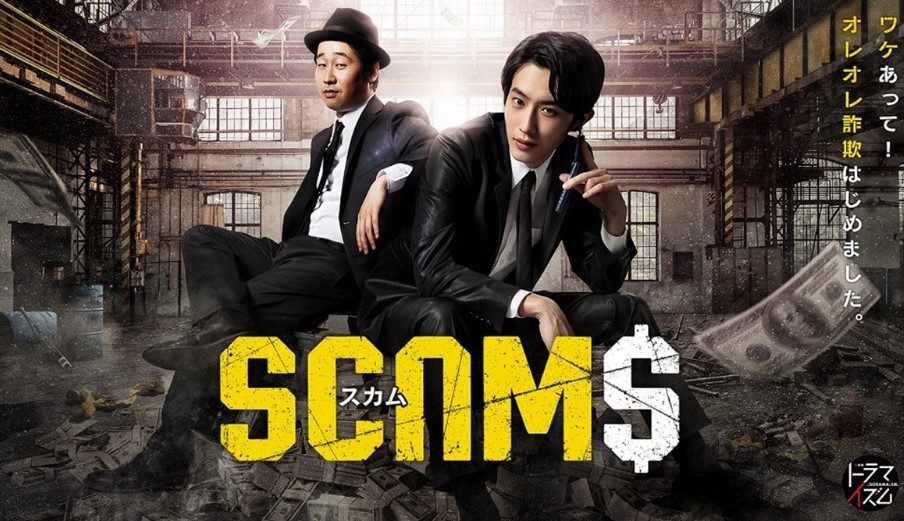 Scams Japanese TV Series (2019) | Cast, Episodes | And Everything You Need to Know