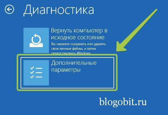 Diagnosticarea Windows 10.