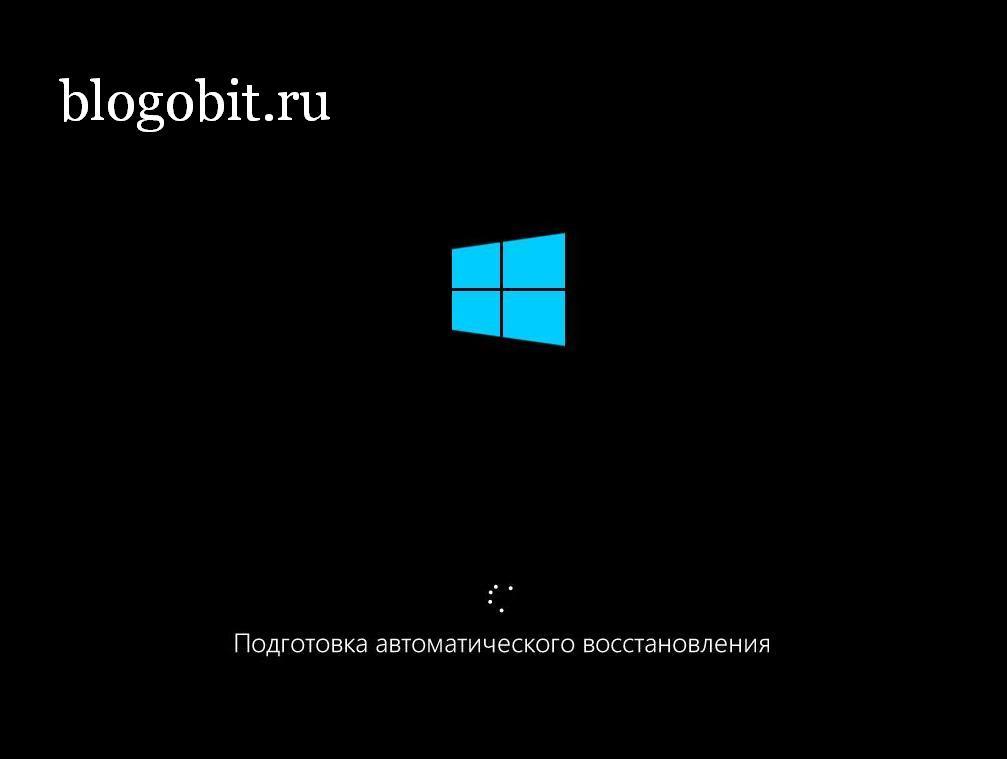 Pregătirea recuperării automate Windows 10 pentru a începe un mod securizat